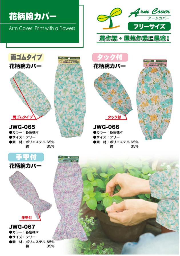 web_armcover_flower.jpg