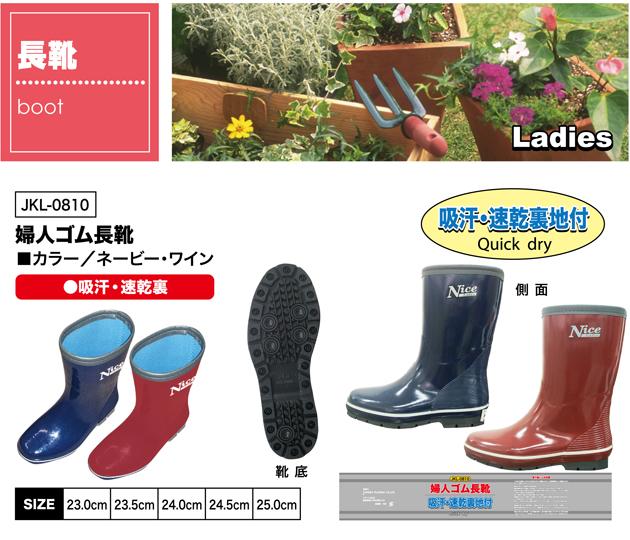 web_fujin_nagagutu.jpg