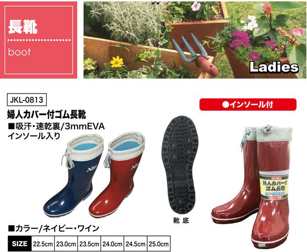 web_fujin_nagagutu04.jpg