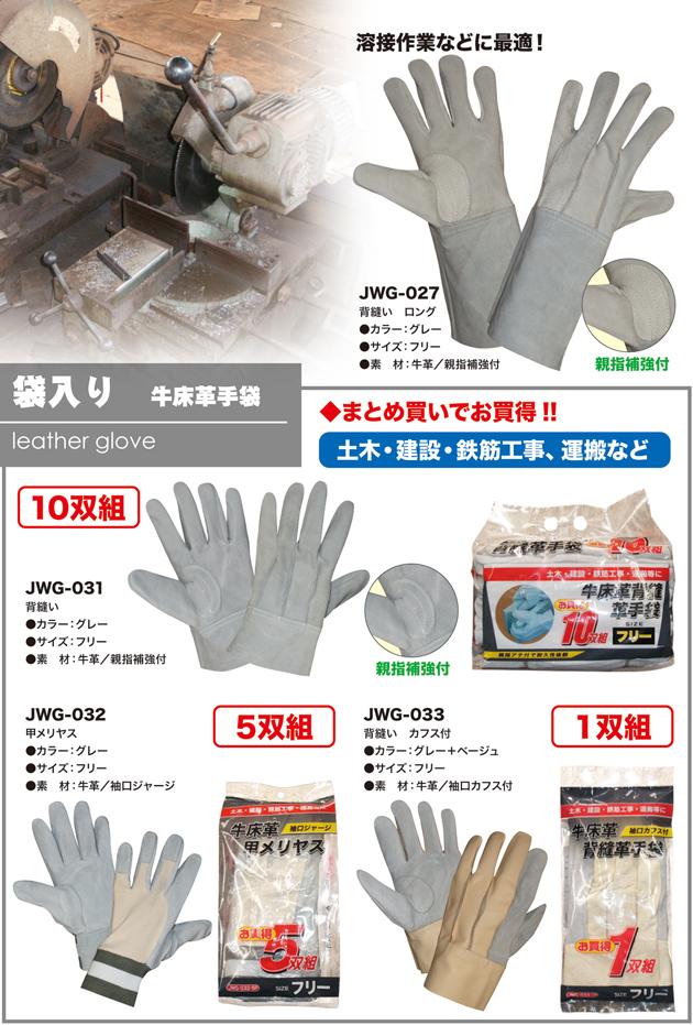 web_gyukawa_glove_pk.jpg