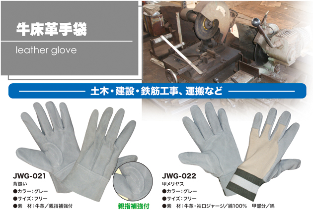 web_gyukawa_tebukuro01.jpg
