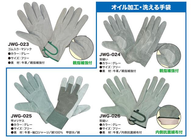 web_gyukawa_tebukuro02.jpg