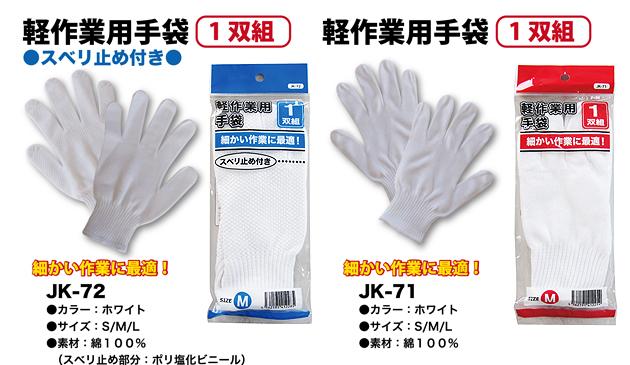 web_jk71_jk72.jpg
