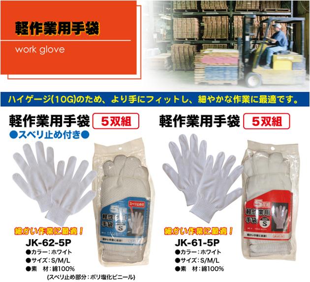 web_k_sagyo_tebukuro.jpg