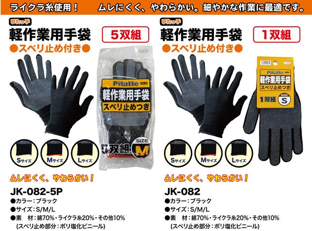 web_k_sagyo_tebukuro02.jpg