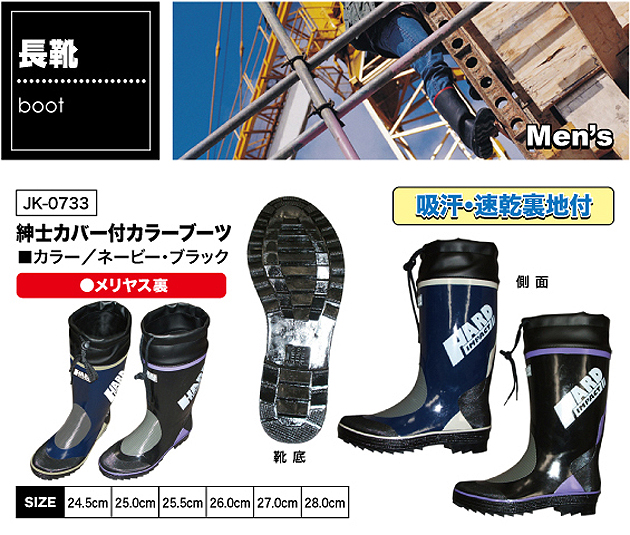 web_mens_colorboots02.jpg