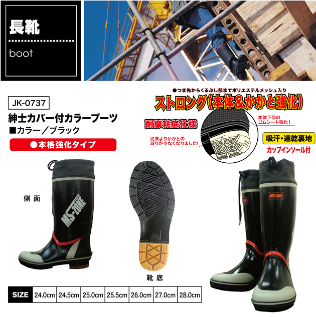 web_mens_colorboots030.jpg