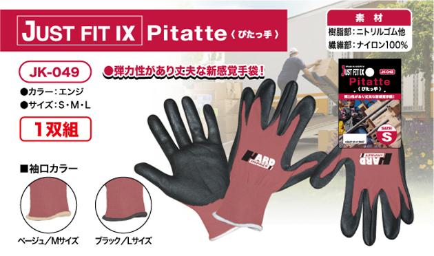 web_pitatte022.jpg