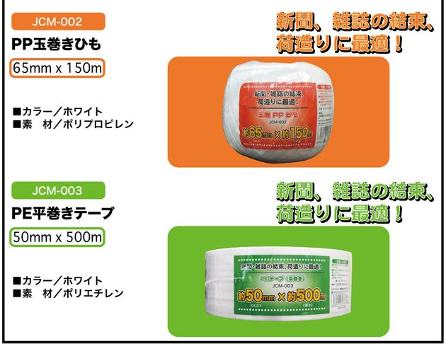 web_tamamaki_tape03.jpg
