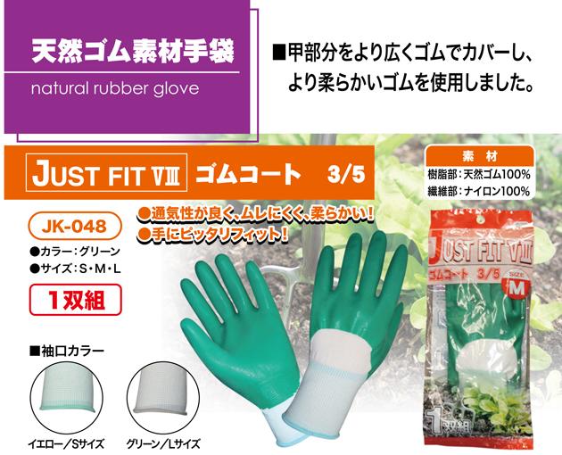 web_tennengomutebukuro02.jpg