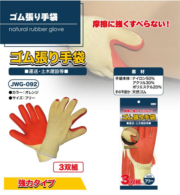 web_tennengomutebukuro04.jpg