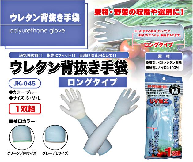 web_uretansenuki01.jpg