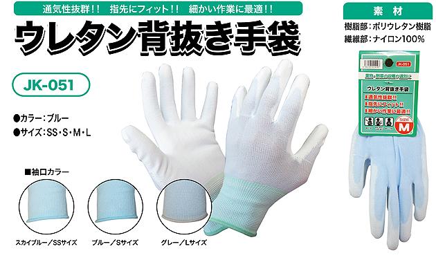 web_uretansenuki03.jpg