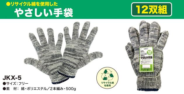 web_yasashii_tebukuro.jpg